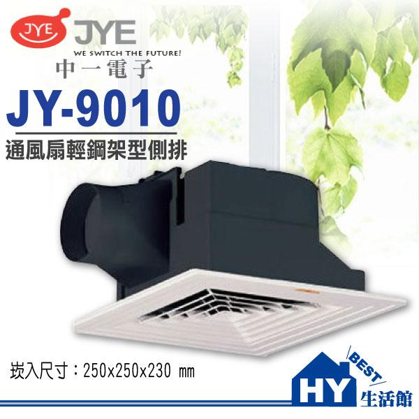 中一電工輕鋼架型通風換氣扇JY-9010【天花板輕鋼架通風扇】《HY生活館》水電材料專賣店