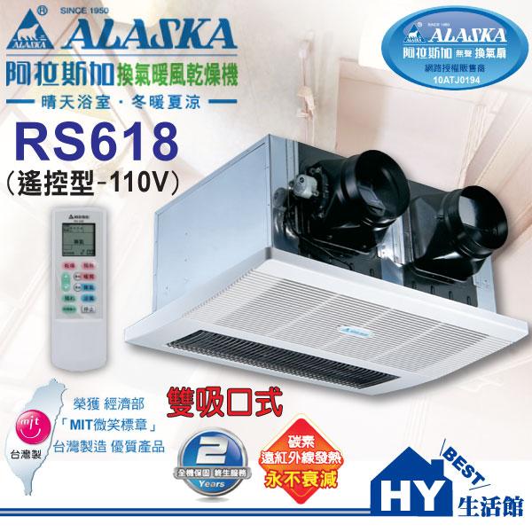 阿拉斯加RS-618(110V)遙控型暖風機 乾濕分離浴室用雙吸口【加贈漏電斷路器*1+NFB*1+禮卷1500元】
