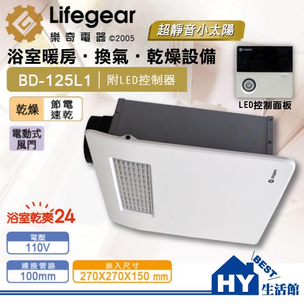 樂奇 小太陽暖風機 BD-125L1 【浴室暖風乾燥機110v】超靜音 烘乾/換氣/暖風/涼風