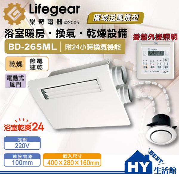 樂奇BD-265ML 220V 線控型暖風機 乾燥機 兩室換氣機型【送禮卷1000元】