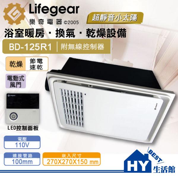 樂奇 BD-125R1 浴室暖風乾燥機 110V專用 遙控型多功能暖風機《HY生活館》水電材料專賣店