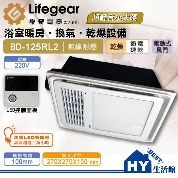 樂奇超靜音小太陽 BD-125RL2 浴室暖風/換氣/乾燥設備 220V《HY生活館》水電材料專賣店