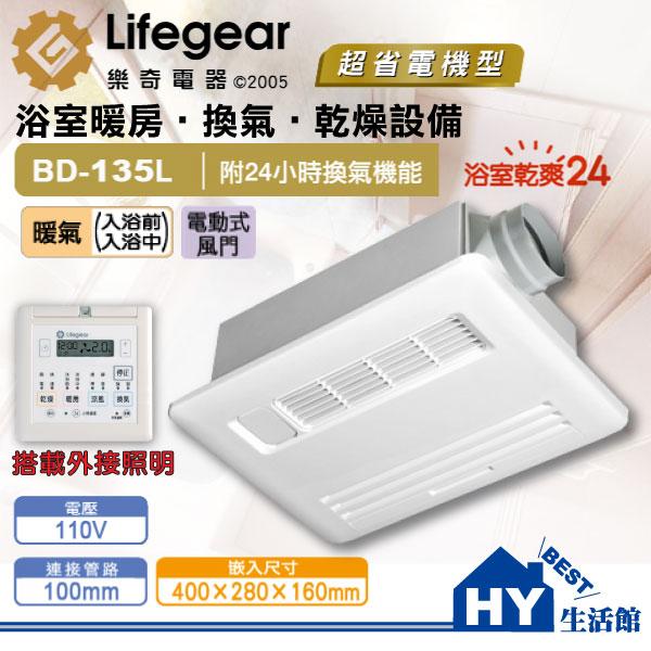 樂奇 110V BD-135L 線控型(可外接照明) 暖房換氣設備 暖風乾燥機【買就送禮卷500元】