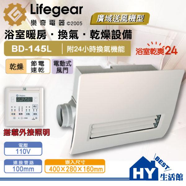 樂奇 BD-145L 110V 浴室暖房乾燥機 線控型 廣域送風 浴室暖風機【送禮卷500元】