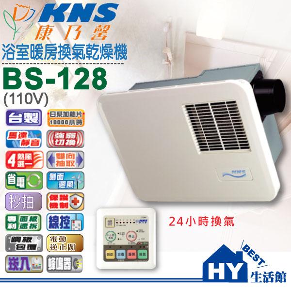 KNS 康乃馨 BS-128 (110V) / BS-128A (220V) 線控型浴室暖風機 乾燥機 換氣機【不含安裝】《HY生活館》水電材料專賣店