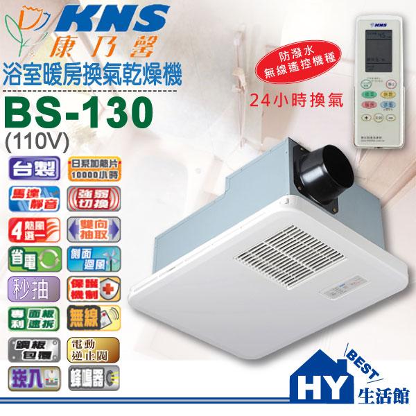 KNS 康乃馨 BS-130(110V) / BS-130A (220V) 遙控型浴室暖風機 乾燥機 換氣機【不含安裝】《HY生活館》水電材料專賣店