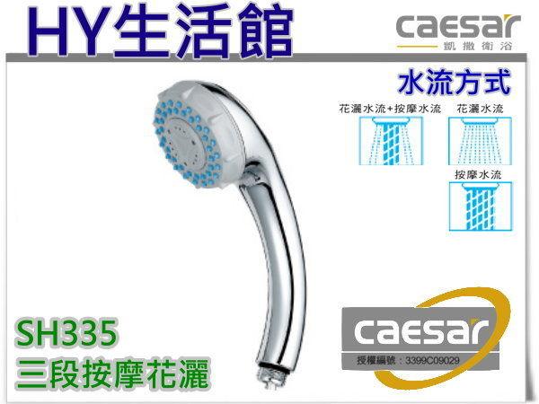 【凱撒Caesar】SH335三段按摩花灑把手 / 蓮蓬頭把手 / 沐浴把手 / 蓮蓬頭握把《HY生活館》水電材料專賣店
