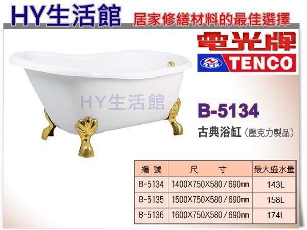 TENCO 電光牌 B-5134 壓克力浴缸 獨立式浴缸 泡澡桶【區域限制】