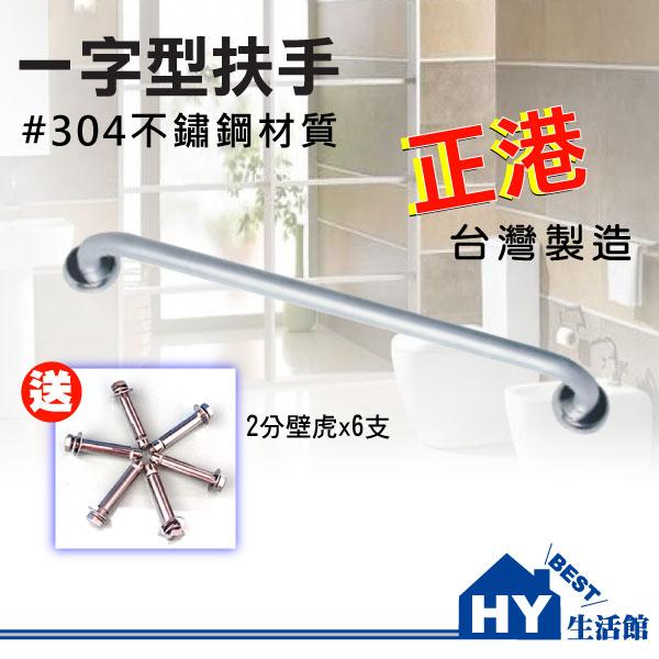 30公分 一字型安全扶手 C型扶手 不鏽鋼扶手 台灣製《HY生活館》水電材料專賣店