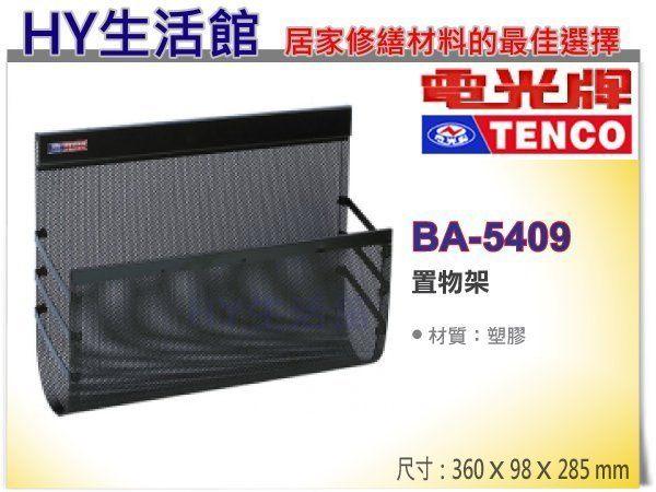 電光牌 BA-5409 置物架 浴室書報雜誌架 可放置手機 平板 i-pad
