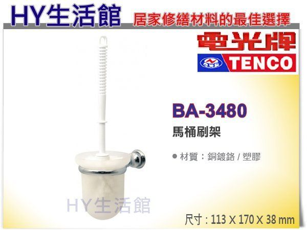 TENCO 電光牌衛生清潔設備 BA-3480 馬桶刷架《HY生活館》水電材料專賣店