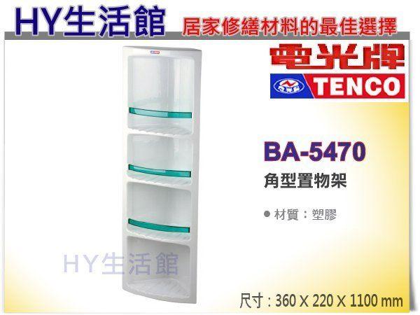 TENCO 電光 BA-5470 轉角置物櫃 三層收納架《HY生活館》水電材料專賣店