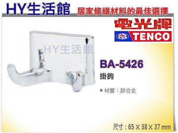 TENCO 電光衛浴精品 BA-5426 掛鉤 壁勾 吊衣架 鋅合金雙掛鉤《HY生活館》水電材料專賣店