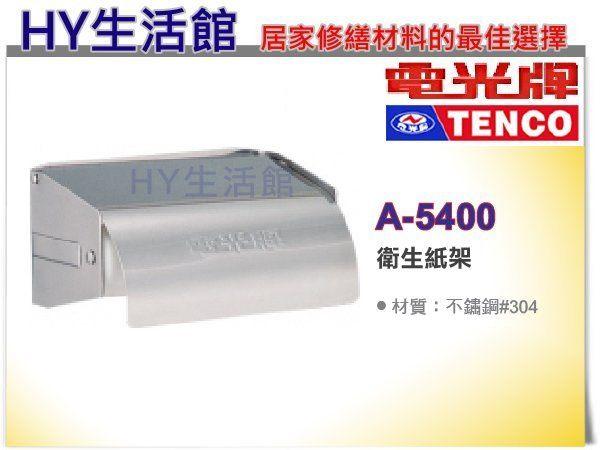 TENCO 電光牌 A-5400 不鏽鋼衛生紙架 捲筒式衛生紙架《HY生活館》水電材料專賣店