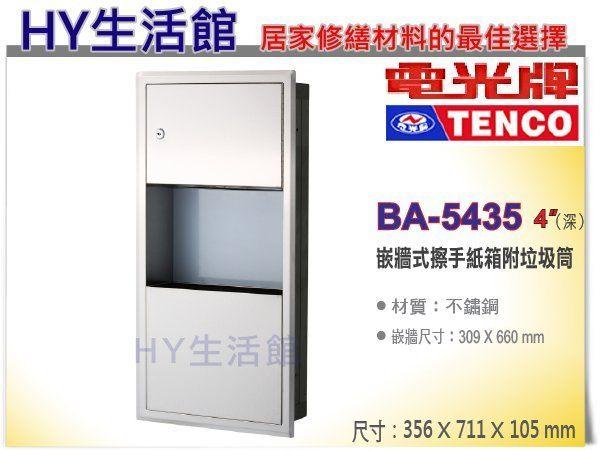 TENCO 電光牌 BA-5435 大型擦手紙箱/嵌牆式/附垃圾筒