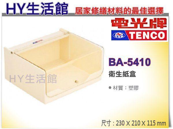 電光牌 BA-5410 塑膠衛生紙盒 平板式衛生紙架《HY生活館》水電材料專賣店