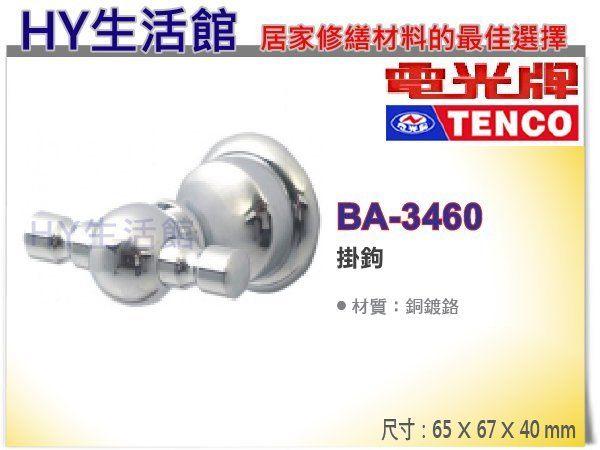 TENCO 電光牌衛浴配件 BA-3460 掛衣鉤 衣帽勾 掛衣架《HY生活館》水電材料專賣店
