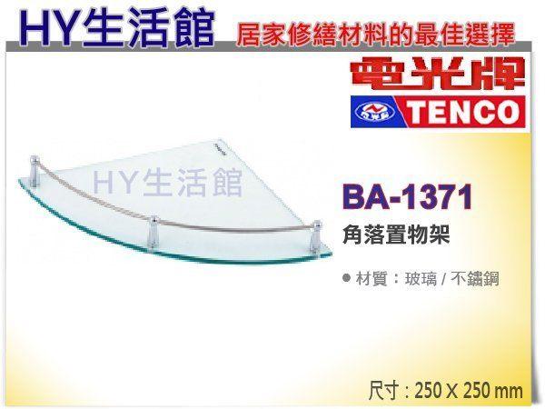 TENCO 電光牌 BA-1371 角落置物架 扇型玻璃平台架 [區域限制]