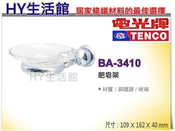 TENCO 電光牌 衛浴掛件 BA-3410 肥皂架 香皂盤《HY生活館》水電材料專賣店