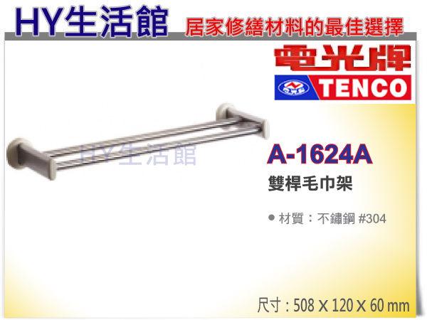 TENCO 電光牌 A-1624A 不鏽鋼雙桿毛巾架 50公分毛巾桿 另有70、90公可選購