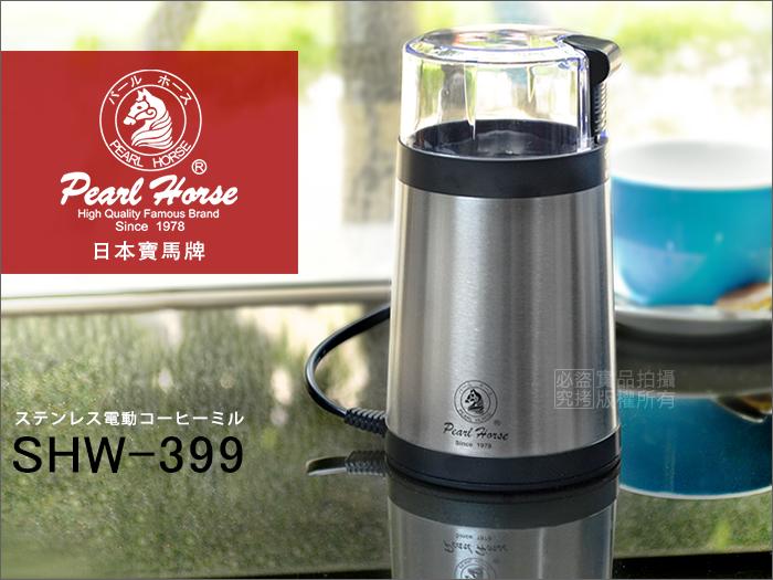 快樂屋♪日本寶馬牌 金屬電動磨咖啡豆機 shw-399 是hw-299 升級版 可搭咖啡豆.濾器.濾紙.手沖壺