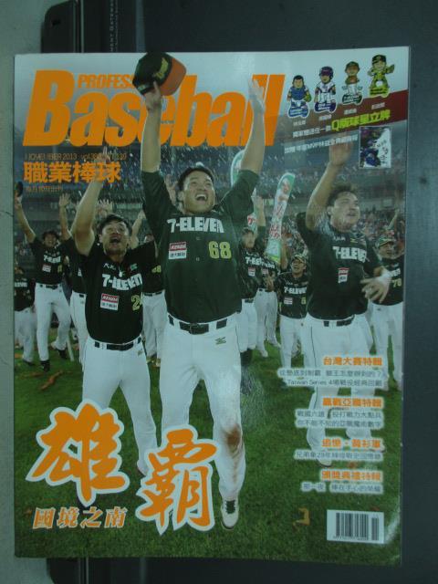 【書寶二手書T1/雜誌期刊_QJN】職業棒球_380期_雄霸國境之南等