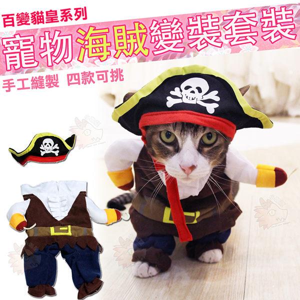 貓咪 海賊 海盜 虎克船長 COSPLAY 造型 寵物 變裝 小型犬可用 長毛臘腸 貴賓 賣萌 手工製作