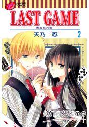 LAST GAME 青春角力賽02