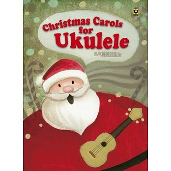 【非凡樂器】烏克麗麗過聖誕 Christmas Carols for Ukulele 教材