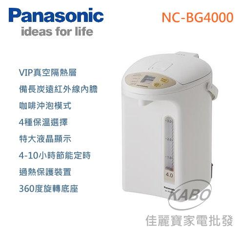 【佳麗寶】-(Panasonic國際)熱水瓶-4L【NC-BG4000】
