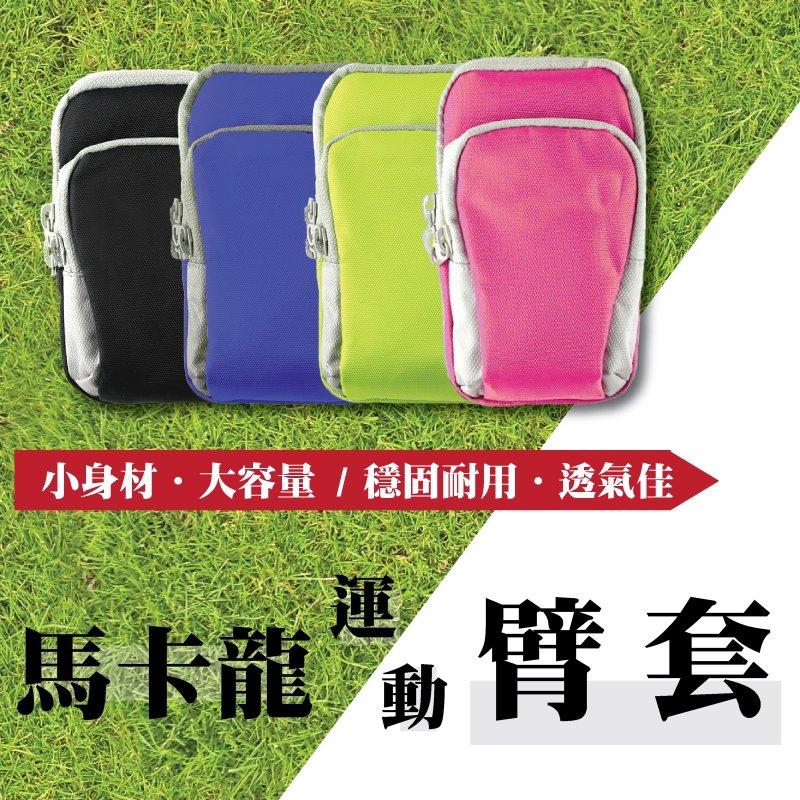 馬卡龍運動臂套/6吋以內/ASUS ZenFone Selfie ZD551KL/ZenFone 2 ZE551ML/Laser ZE500KL/ZE550KL/LG G4/G4 Stylus/G4c/G3/G4 Beat/Spirit/AKA/Pro Lite/Sony Xperia Z5/M4/M5/Z3/Z2/Z2A/Z3+/C3/C4/C5/Z5 Compact/Samsung Galaxy Note5/4/3/A5/A7/A8/J7/J5/S6/E7