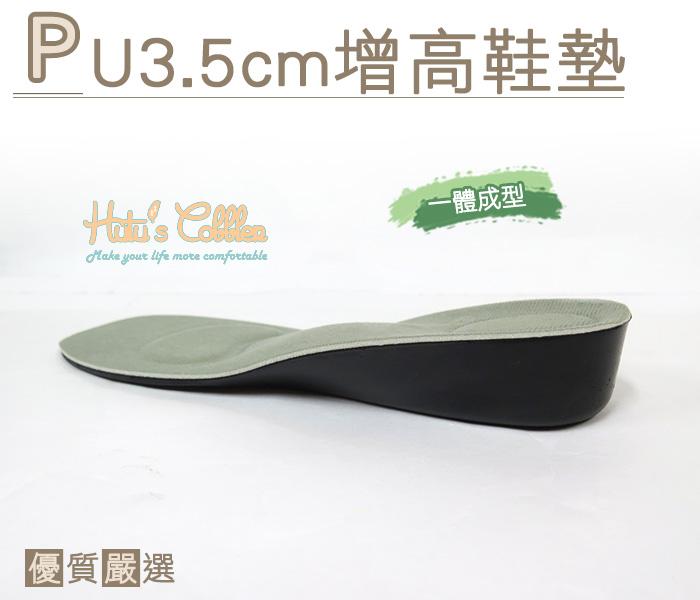 ○糊塗鞋匠○ 優質鞋材 B22 PU3.5cm增高鞋墊 支撐足弓 內增高 運動鞋 增高墊 全墊