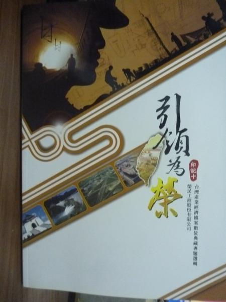 【書寶二手書T2/社會_PIR】引領為榮-榮民工程股份有限公司_黃俊銘