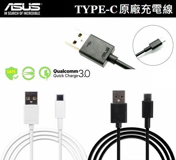 【免運費】ASUS 華碩 TYPE-C 原廠快充線、原廠傳輸線 ZenFone3 ZE552KL ZE520KL ZS570KL ZU680KL Z580CA Z500M