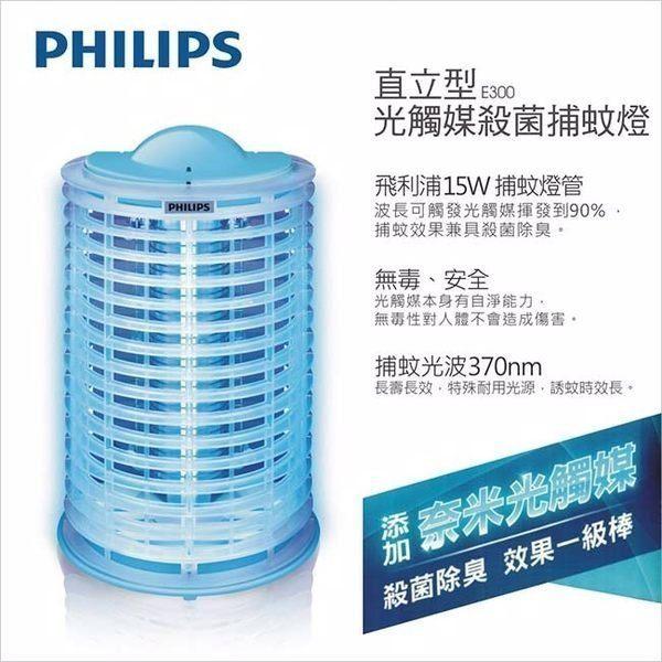 飛利浦PHULIPS新一代捕蚊燈E300 電擊式系列15W
