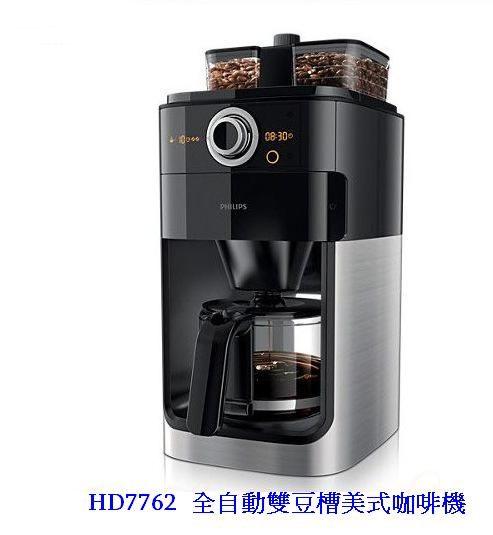 【贈咖啡豆1磅】飛利浦PHILIPS 全自動雙豆槽美式咖啡機 HD7762