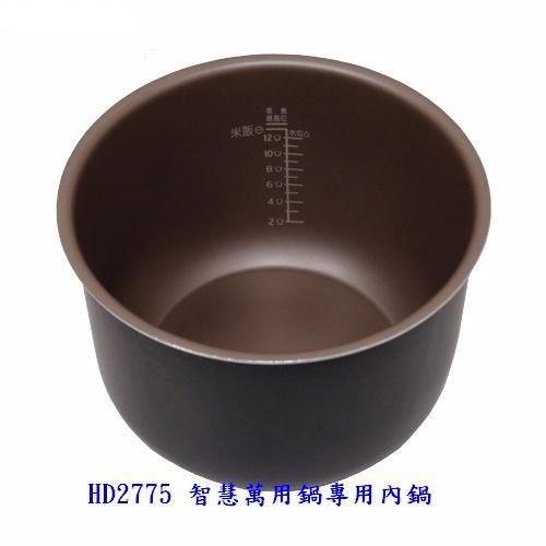 飛利浦智慧萬用鍋專用內鍋 HD2775《適用HD2133/HD2136/HD2175/HD2105》