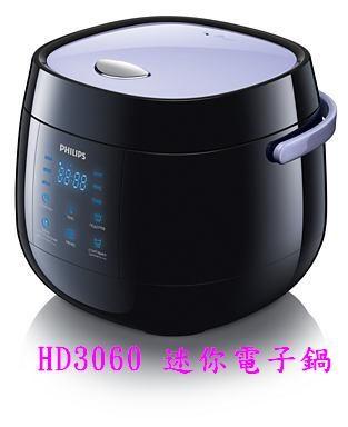 (贈送樂扣玻璃保鮮盒) 飛利浦PHILIPS 微電腦迷你電子鍋HD3060 (另售HD3077)