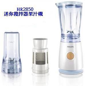 飛利浦PHILIPS 樂活迷你攪拌器果汁機 HR2850(另售HR2167)送獨家果汁機食譜