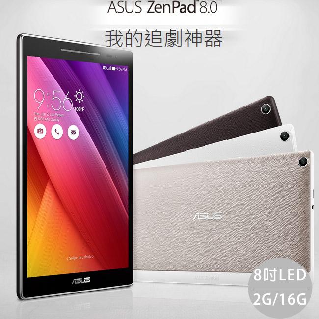【2G+16GB】ASUS ZenPad 8.0 (Z380KL)我的追劇神器8吋4G全頻道通話手機平板【售完為止】