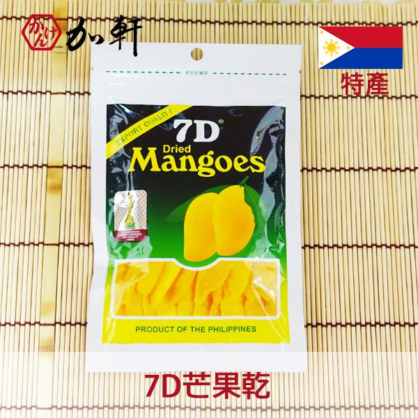 《加軒》菲律賓7D宿霧芒果乾