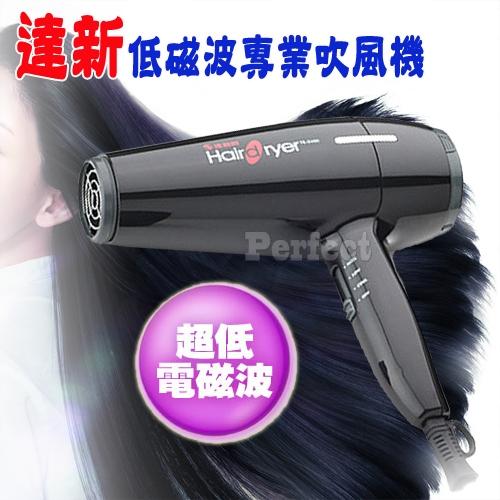【達新牌】專業吹風機 TS-2600   **免運費**