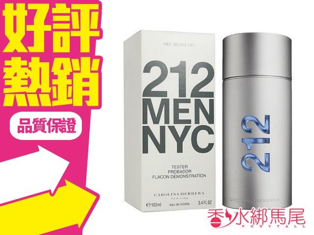Carolina Herrera 212 Men 都會 男性淡香水 香水空瓶分裝 5ML◐香水綁馬尾◐