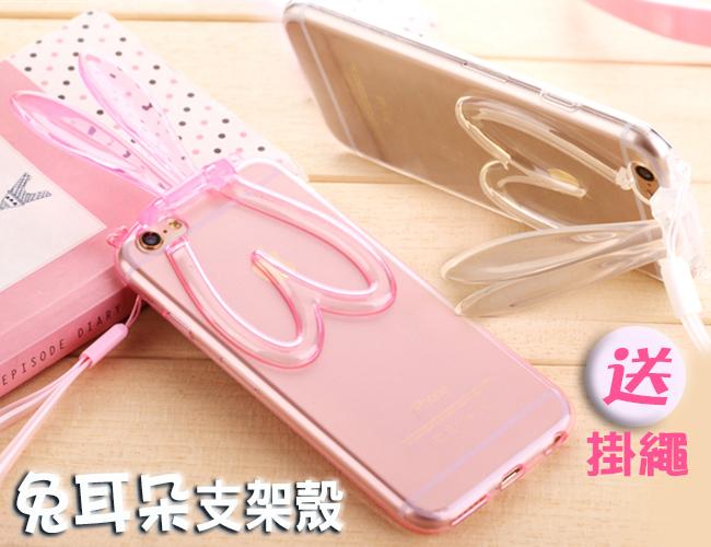 蘋果iPhone 5/5S/SE 新款 透明兔耳朵支架手機殼 Apple蘋果5SE 掛繩兔子矽膠保護套