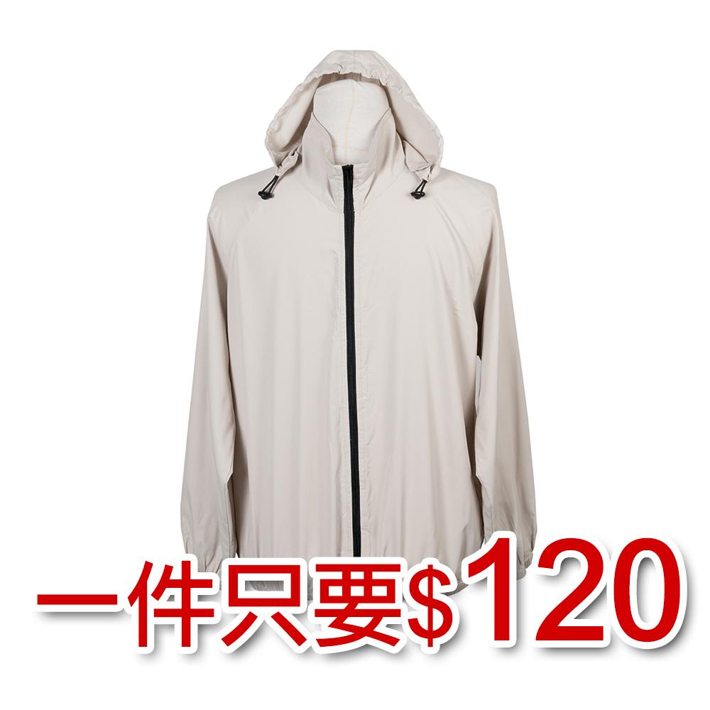 出清大特賣【嚴購網】TECH中性款超輕超薄防風夾克(卡其色)附收納袋