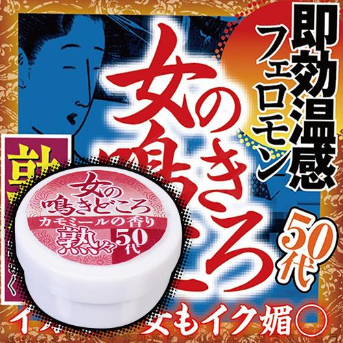◤潤滑液情趣潤滑液高潮潤滑液◥ 日本NPG 女之鳴 50路熟女專用 微香即效溫感情趣提升膏10G【後庭 潤滑劑 潤滑液 同志 按摩棒 情趣商品 情趣用品】