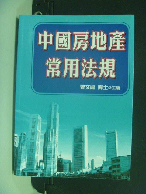 【書寶二手書T6/法律_GAQ】中國房地產常用法規_曾文龍