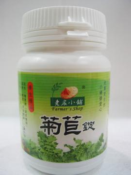 老農小舖 ~天然菊苣錠120公克/罐