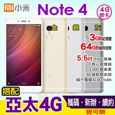 紅米 Note 4 搭配亞太電信門號專案 手機最低1元 新辦/攜碼/續約