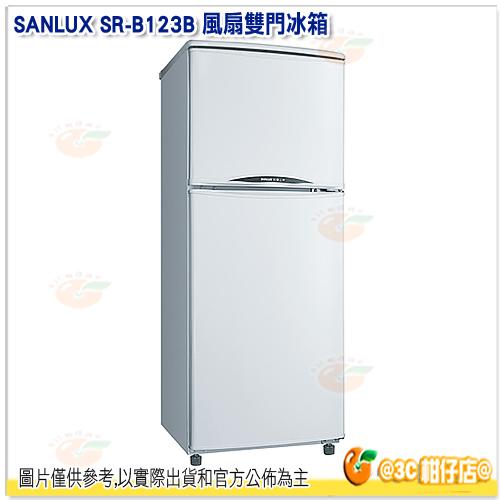 台灣三洋 SANLUX SR-B123B 風扇雙門冰箱 123公升 雙門 定頻 電冰箱
